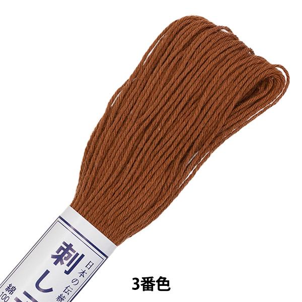 刺しゅう糸 『刺し子糸 3番色 (単色)』 Olympus オリムパス