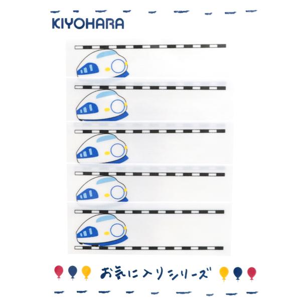 ワッペン 『お気に入りシリーズ ネームラベル 新幹線 MOW572』 KIYOHARA 清原