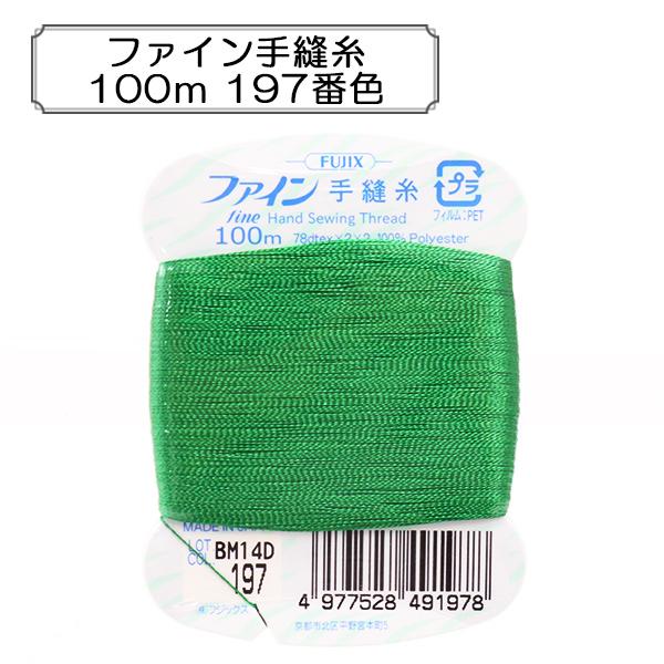 手縫い糸 『ファイン手縫糸100m 197番色』 Fujix フジックス