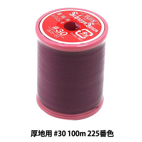 ミシン糸 『シャッペスパン 厚地用 #30 100m 225番色』 Fujix フジックス