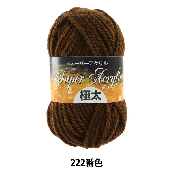 毛糸 『スーパーアクリル 極太 222 (茶) 番色』【ユザワヤ限定商品】