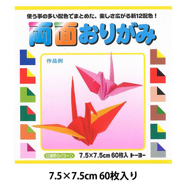 折り紙 千代紙 『両面おりがみ 75×75mm』 トーヨー