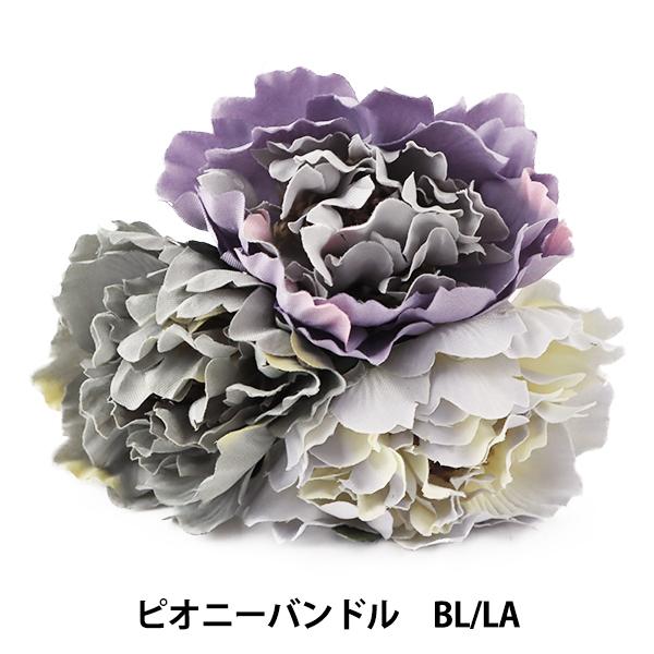 造花 シルクフラワー 『ピオニーバンドル BL LA VE4064』