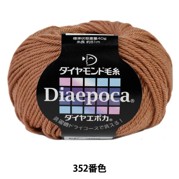 秋冬毛糸 『Dia epoca (ダイヤエポカ) 352番色』 DIAMOND ダイヤモンド