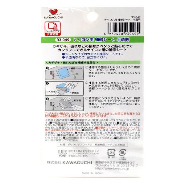 補修布 『ナイロン用補修シート 半透明 シールタイプ 93-405』 KAWAGUCHI カワグチ 河口