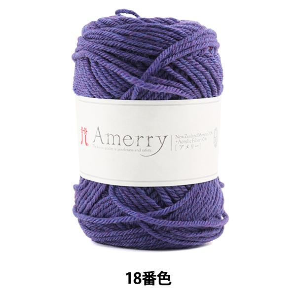秋冬毛糸 『Amerry (アメリー) 18番色』 Hamanaka ハマナカ