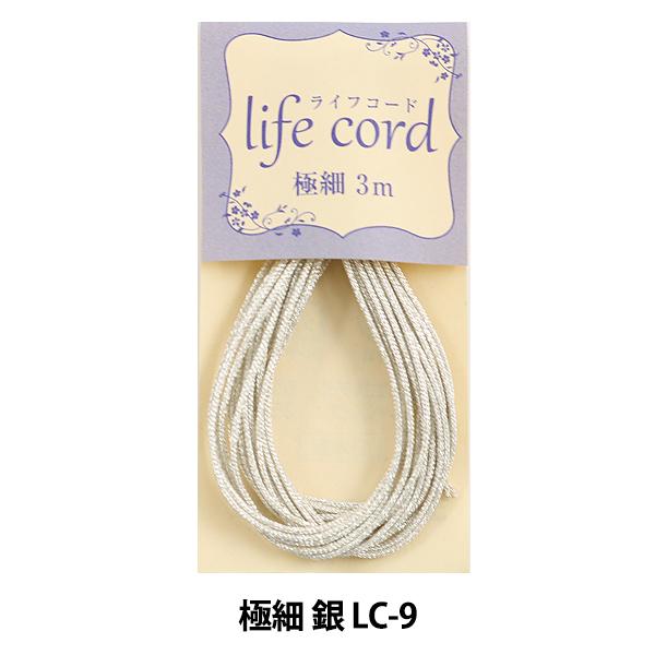 手芸糸 『ライフコード極細 銀 LC-9』