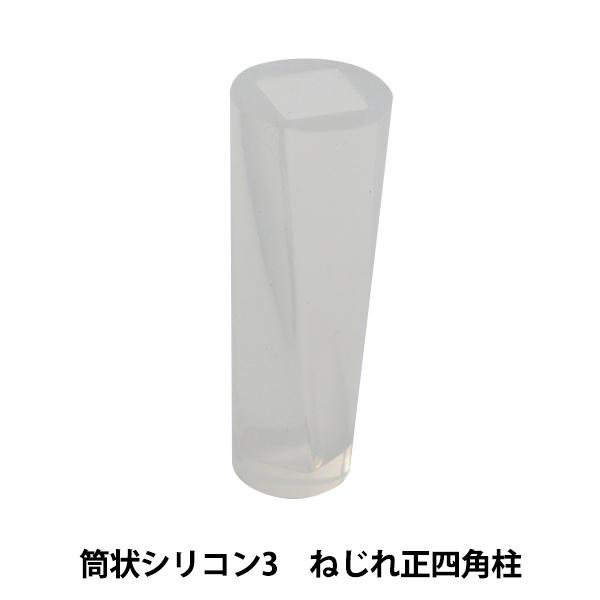 レジン型 『筒状シリコン3』 KIYOHARA 清原