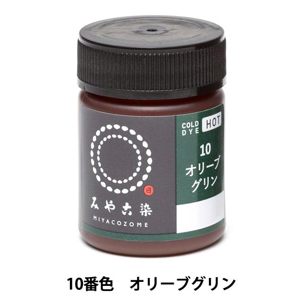 染料 『COLD DYE HOT (コールダイホット) 10オリーブグリン』 KATSURAYA 桂屋