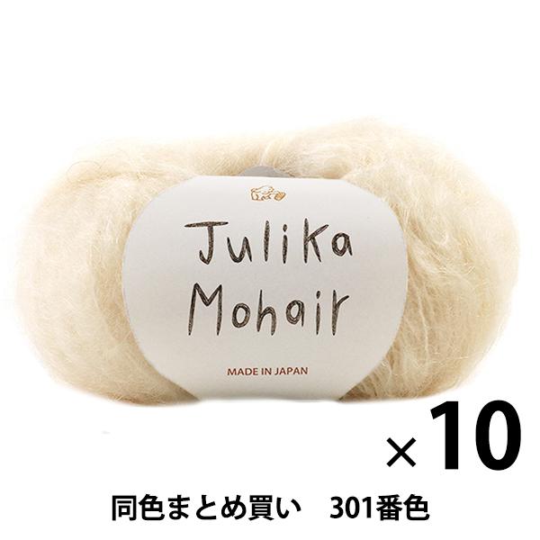 【10玉セット】秋冬毛糸 『Julika Mohair(ユリカ モヘヤ) 301番色』 Puppy パピー【まとめ買い・大口】