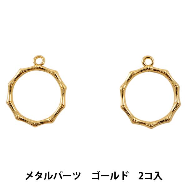 アクセサリー素材 『メタルパーツ 2個入 ゴールド M001G』