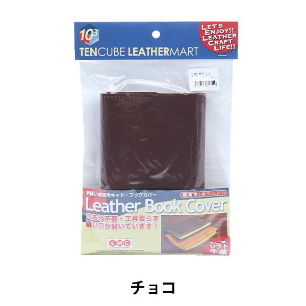 レザーキット 『手縫い練習用キット ブックカバー チョコ』