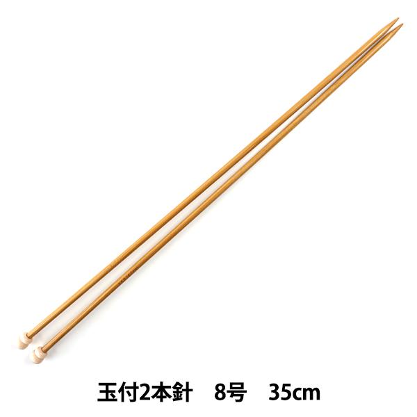 編み針 『硬質竹編針 玉付き 2本針 35cm 8号』 mansell マンセル【ユザワヤ限定商品】
