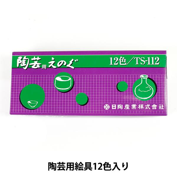 陶芸セット 『陶芸用えのぐセット 12色セット』
