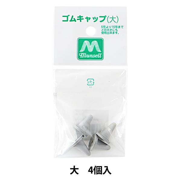 編み物用品 『棒針ゴムキャップ 大 4個入』 mansell マンセル【ユザワヤ限定商品】