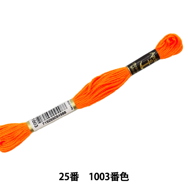 刺しゅう糸 『Anchor(アンカー) 25番刺繍糸 1003番色』