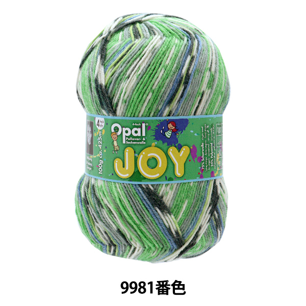 ソックヤーン 毛糸 『JOY(ジョイ) 9981』 Opal オパール