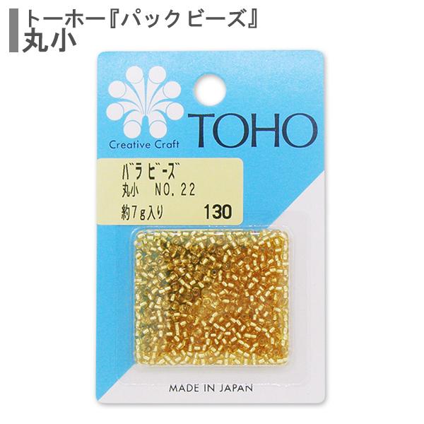 ビーズ 『バラビーズ 丸小 No.22』 TOHO BEADS トーホービーズ