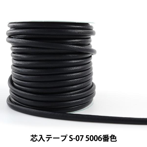 【数量5から】手芸用テープ 『メイフェア芯入テープ S-07 5006番色』