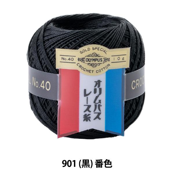 レース糸 『オリムパスレース糸 金票 #40 10g 901 (黒) 番色』 Olympus オリムパス