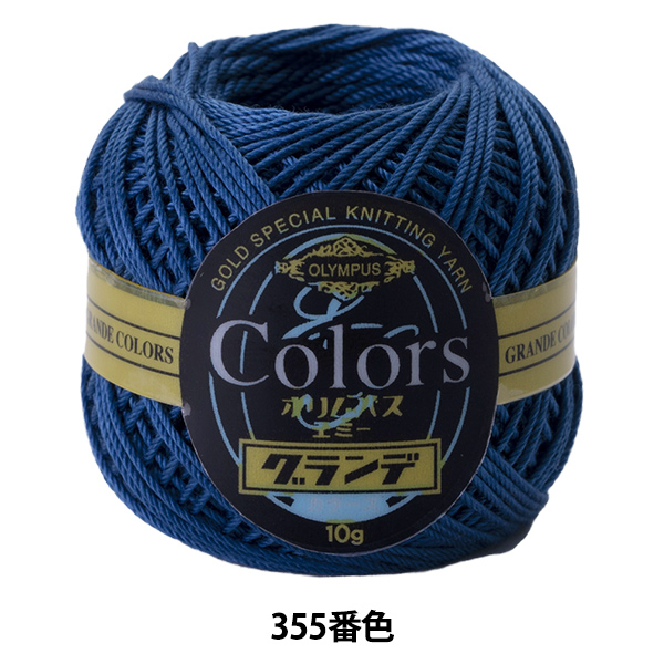 レース糸 『エミーグランデ カラーズ 355番色』 Olympus オリムパス