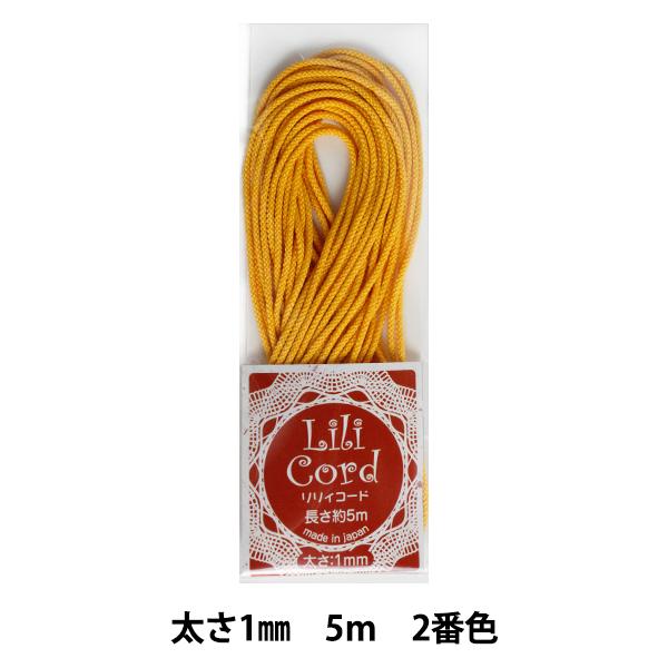 組ひも 『リリィコード 1mm 5m 2番色 (黄色)』 カナガワ
