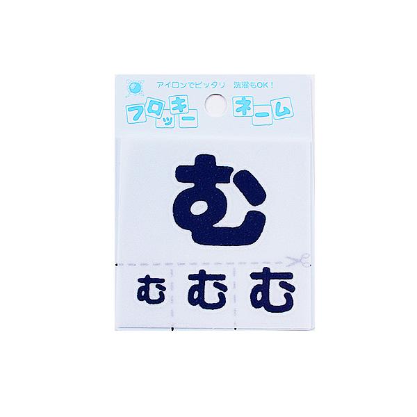 ワッペン 『フロッキーネーム (ひらがな) 紺色 む』 寺井