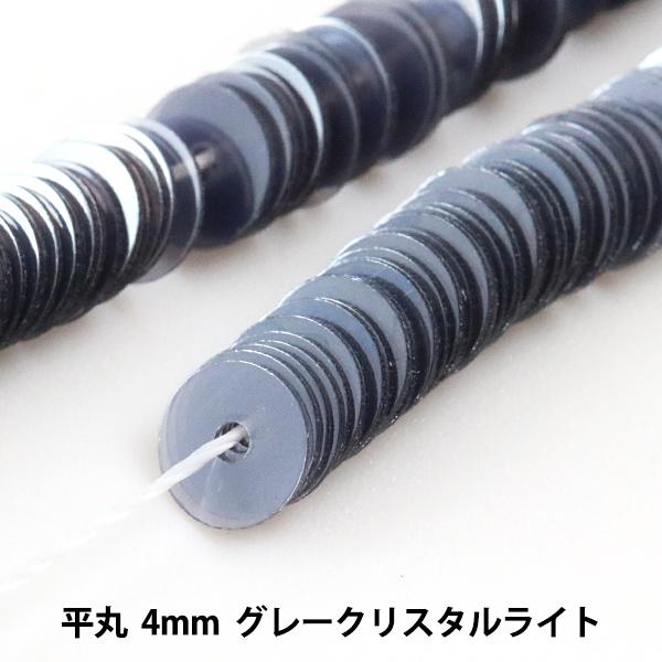 スパンコール 『糸通しスパンコール 平丸 4mm グレークリスタルライト』 MIYUKI ミユキ