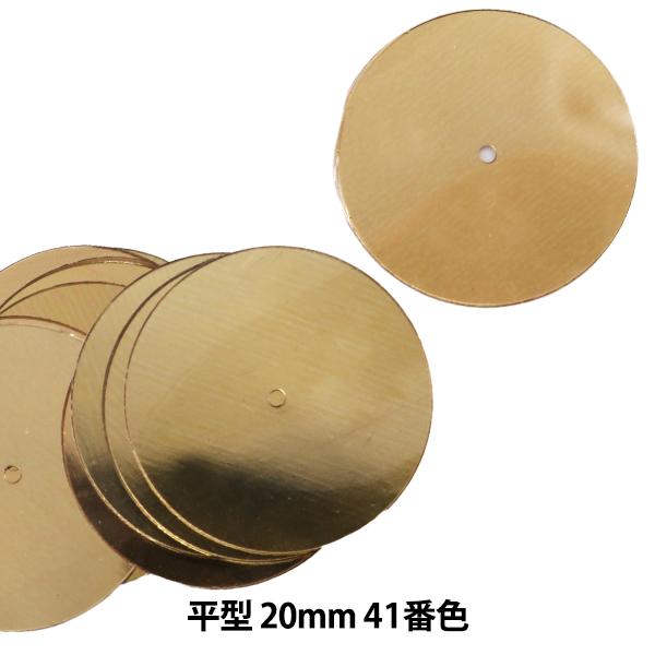 スパンコール 『平型 20mm CH 41番色』