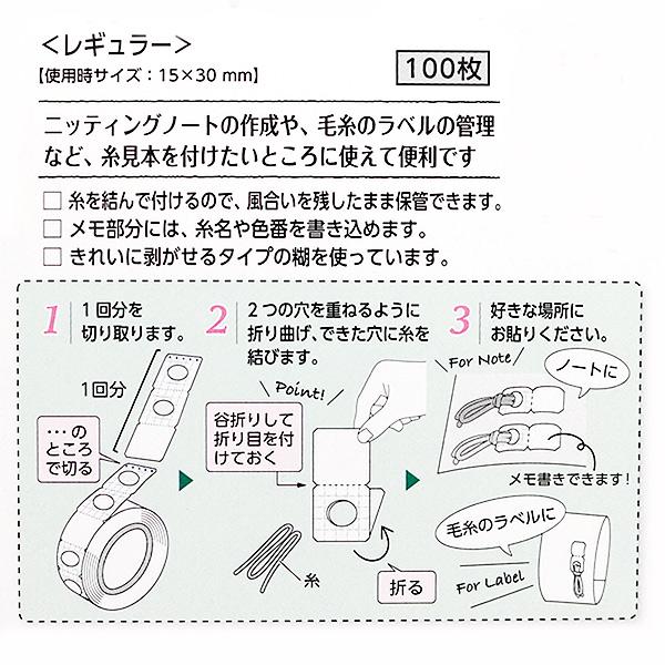 編み物ツール 『ヤーンラベル レギュラー 100枚 55-337』 Clover クロバー