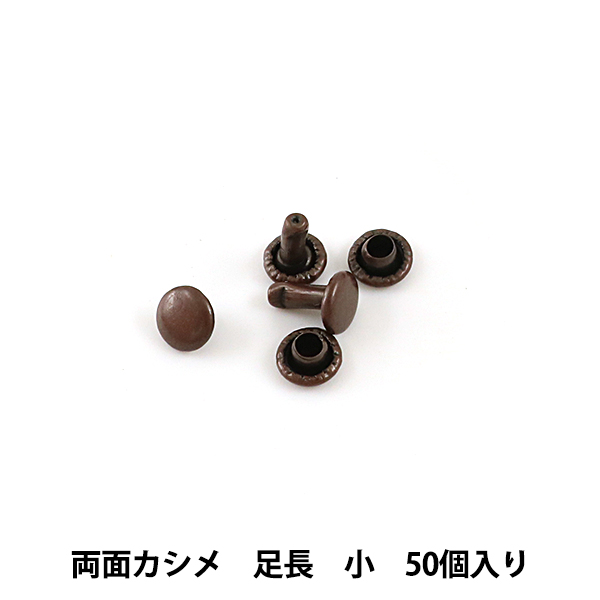 レザー金具 『両面カシメ足長 (小) B 50個入り 75009-03』 KYOSHIN-ELLE 協進エル
