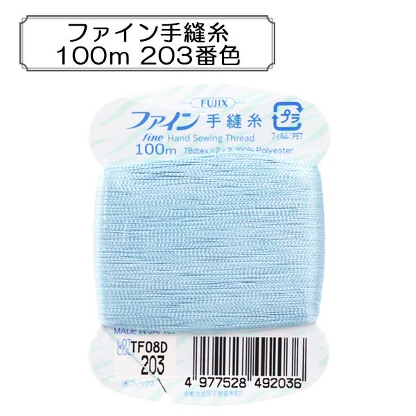 手縫い糸 『ファイン手縫糸100m 203番色』 Fujix フジックス
