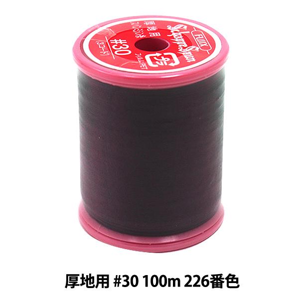 ミシン糸 『シャッペスパン 厚地用 #30 100m 226番色』 Fujix(フジックス)