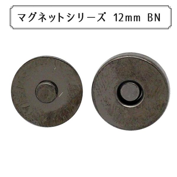 磁石 『マグネットシリーズ マグネットホック 12mm BN』