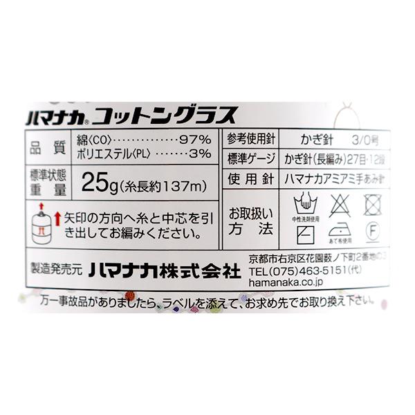 春夏毛糸 『コットングラス 207番色』 RichMore リッチモア