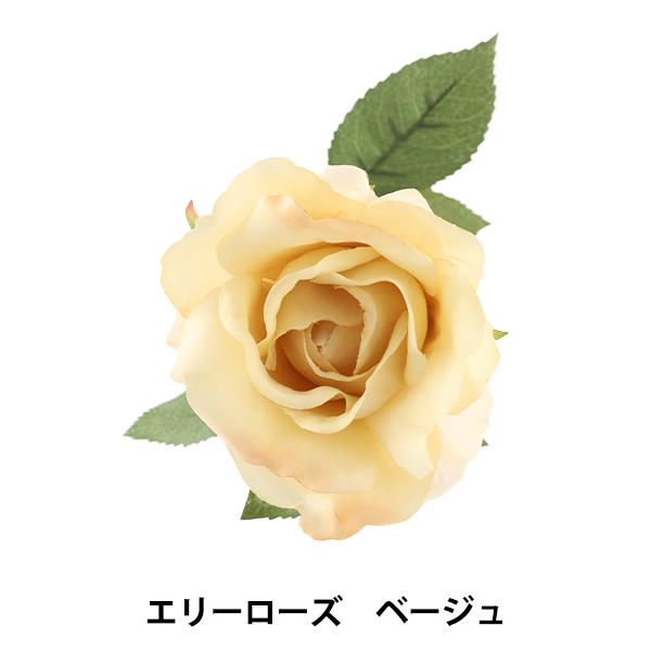 造花 シルクフラワー 『エリーローズ ベージュ』