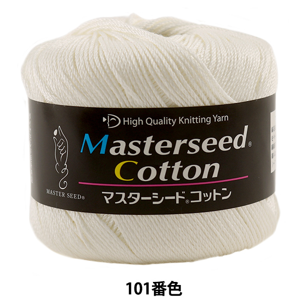 春夏毛糸 『Masterseed Cotton(マスターシードコットン) 101番色』 DIAMONDO ダイヤモンド