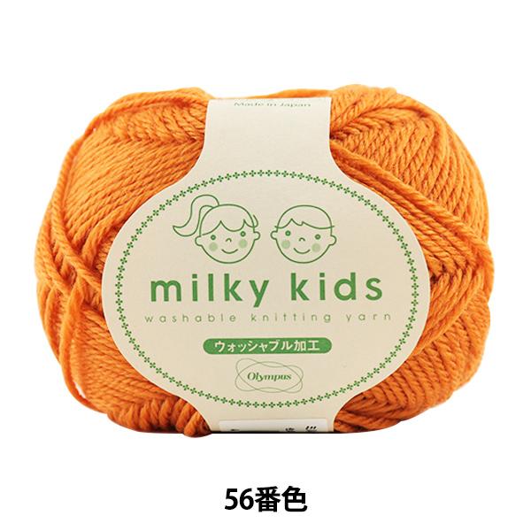 秋冬毛糸 『milky kids (ミルキーキッズ) 56番色』 Olympus オリムパス