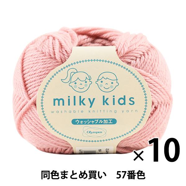 【10玉セット】秋冬毛糸 『milky kids(ミルキーキッズ) 57番色』 Olympus オリムパス オリンパス【まとめ買い・大口】