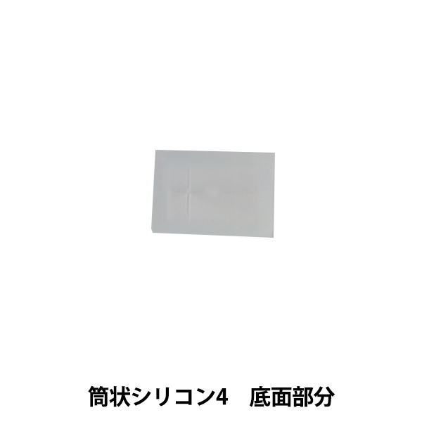 レジン型 『筒状シリコン4』 KIYOHARA 清原