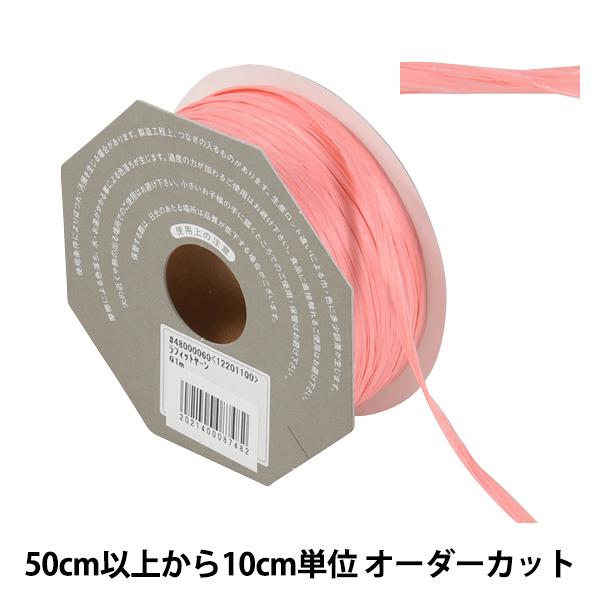 【数量5から】 リボン 『ラフィットヤーン 60番色 48000』 TOKYO RIBBON 東京リボン