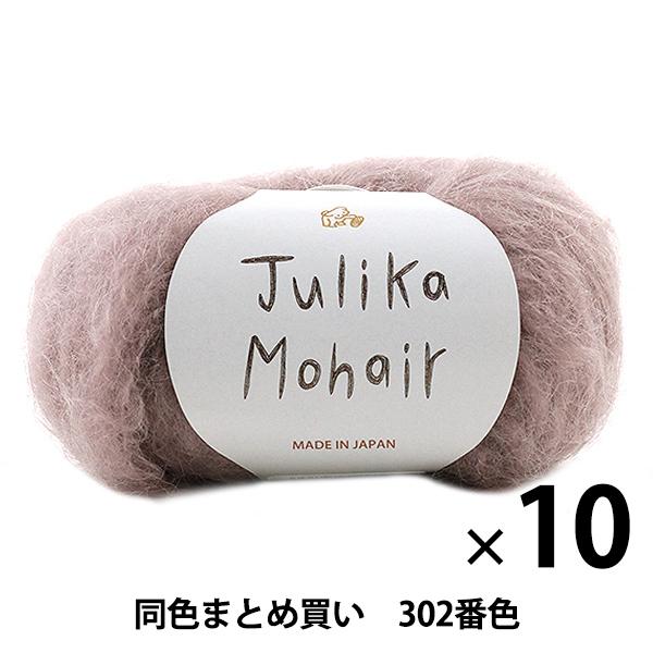 【10玉セット】秋冬毛糸 『Julika Mohair(ユリカ モヘヤ) 302番色』 Puppy パピー【まとめ買い・大口】