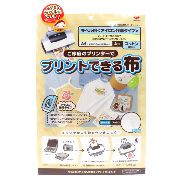 印刷布 『プリントできる布 A4サイズ』 KAWAGUCHI カワグチ 河口 【雑誌掲載】