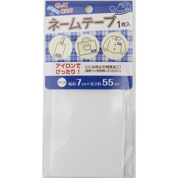 ワッペン 『ネームテープ7cm幅×55cm』