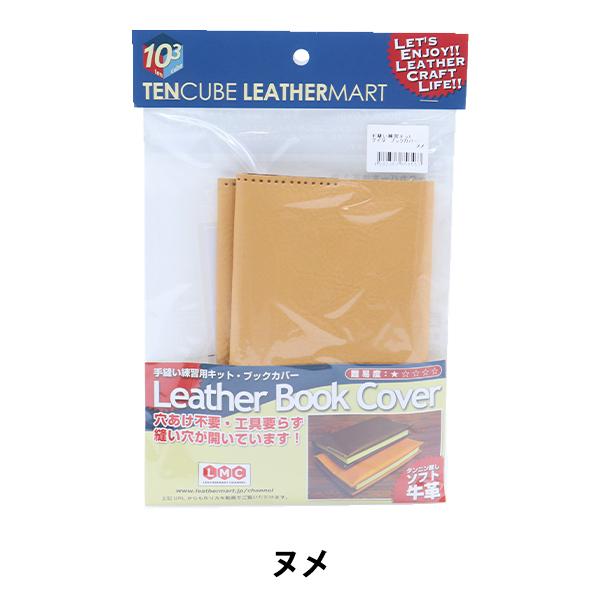 レザーキット 『手縫い練習用キット ブックカバー ヌメ』