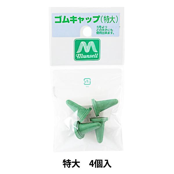編み物用品 『棒針ゴムキャップ 特大 4個入』 mansell マンセル【ユザワヤ限定商品】