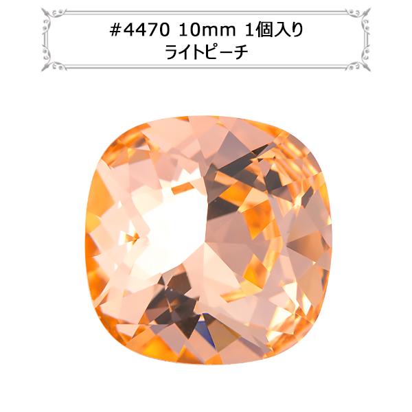 スワロフスキー 『#4470 Cushion Cut Fancy Stone ライトピーチ 10mm 1粒』 SWAROVSKI スワロフスキー社