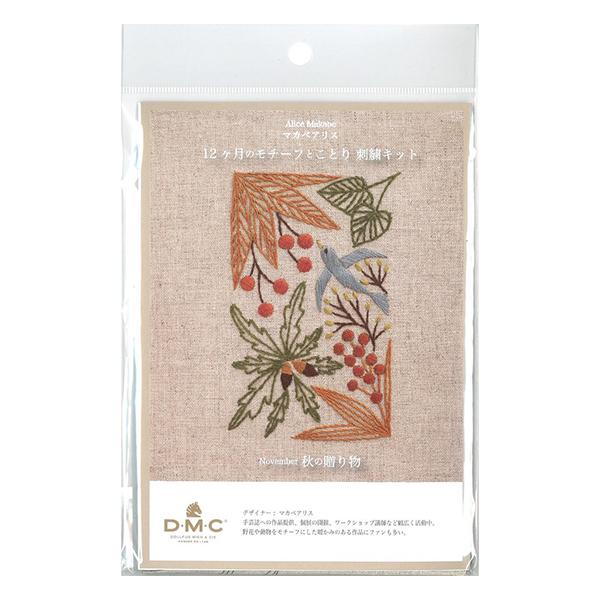 刺しゅうキット 『マカベアリス 12ヶ月のモチーフとことり 秋の贈り物 11月 JPT49』 DMC ディーエムシー