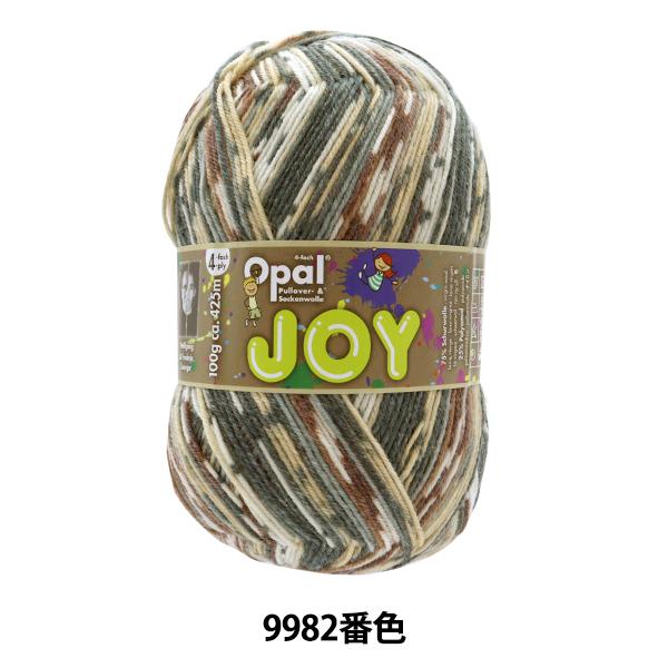 ソックヤーン 毛糸 『JOY(ジョイ) 9982』 Opal オパール