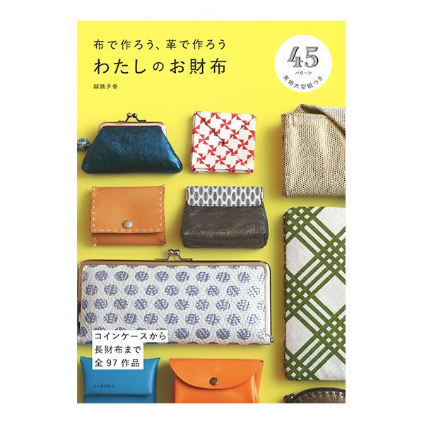書籍 『布で作ろう 革で作ろう わたしのお財布』 河出書房新社